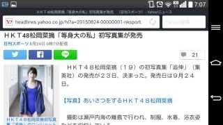 HKT48松岡菜摘「等身大の私」初写真集が発売 日刊スポーツ 8月24日 0...