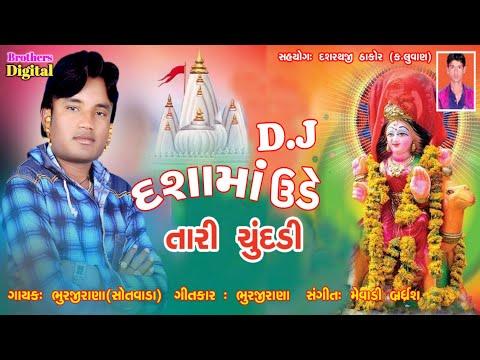Dashama Ude Tari Chundadi / Bhurji Rana / Audio Song / New Gujarati DJ Song 2018 / Brothers Digital