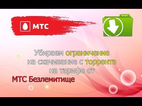 Убираем ограничение на торрент от МТС безлимитище  (тарифище). Подробная инструкция.