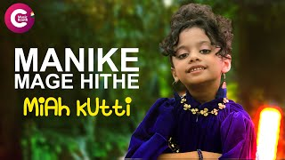 Miah Kutty Official Version - Manike Mage Hithe FT. Satheeshan