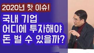 2020년 핫 이슈! 국내 기업 어디에 투자해야 돈 벌 수 있을까? 삼프로TV 김동환 프로   815머니톡