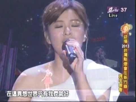 20121231 新竹縣跨年 關詩敏 快遞甜心+魔法愛情(清晰-TV版)