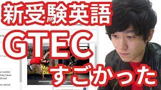センター英語廃止!?新型受験英語GTECを解いてみた! thumbnail