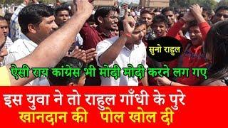 इस युवा ने तो Rahul Gandhi के पुरे खानदान की पोल खोल दी | कांग्रेस भी मोदी मोदी करने लग गए