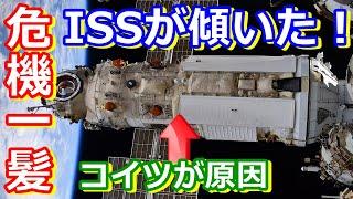 【ゆっくり解説】国際宇宙ステーションに緊急事態発生! トラブル続きのロシアの新モジュール「ナウカ」を解説