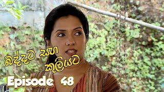 Baddata Saha Kuliyata | Episode 48 - (2018-03-16) | ITN Thumbnail