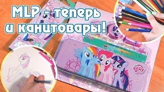 MLP - теперь и канцтовары! [перезалив](Обзор канцелярских товаров My Little Pony - цветных карандашей и набора из пенала и прочих мелочей. Тестируем..., 2014-09-25T15:25:18.000Z)