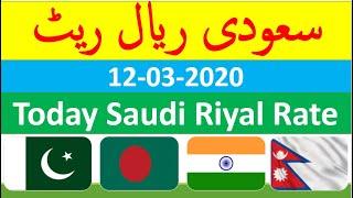Today 12 March 2020 Saudi Riyal Rate II Saudi Riyal Rate Today II Saudi Riyal Exchange Rate Today