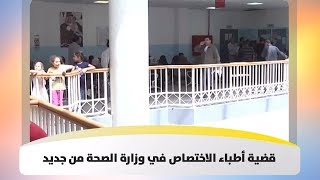 قضية أطباء الاختصاص في وزارة الصحة من جديد