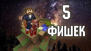 5 Фішок для гри в SkyBlock