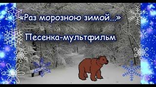 Раз морозною зимой. Песенка-мультфильм