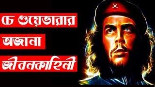 বিপ্লবী চে গুয়েভারার অজানা জীবন কাহিনী Unknown story of Che Guevara