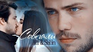 Али и Селин /Ali & Selin - Совпали