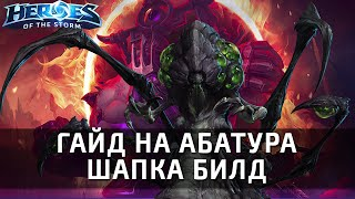 Абатур - Heroes of the Storm - гайд