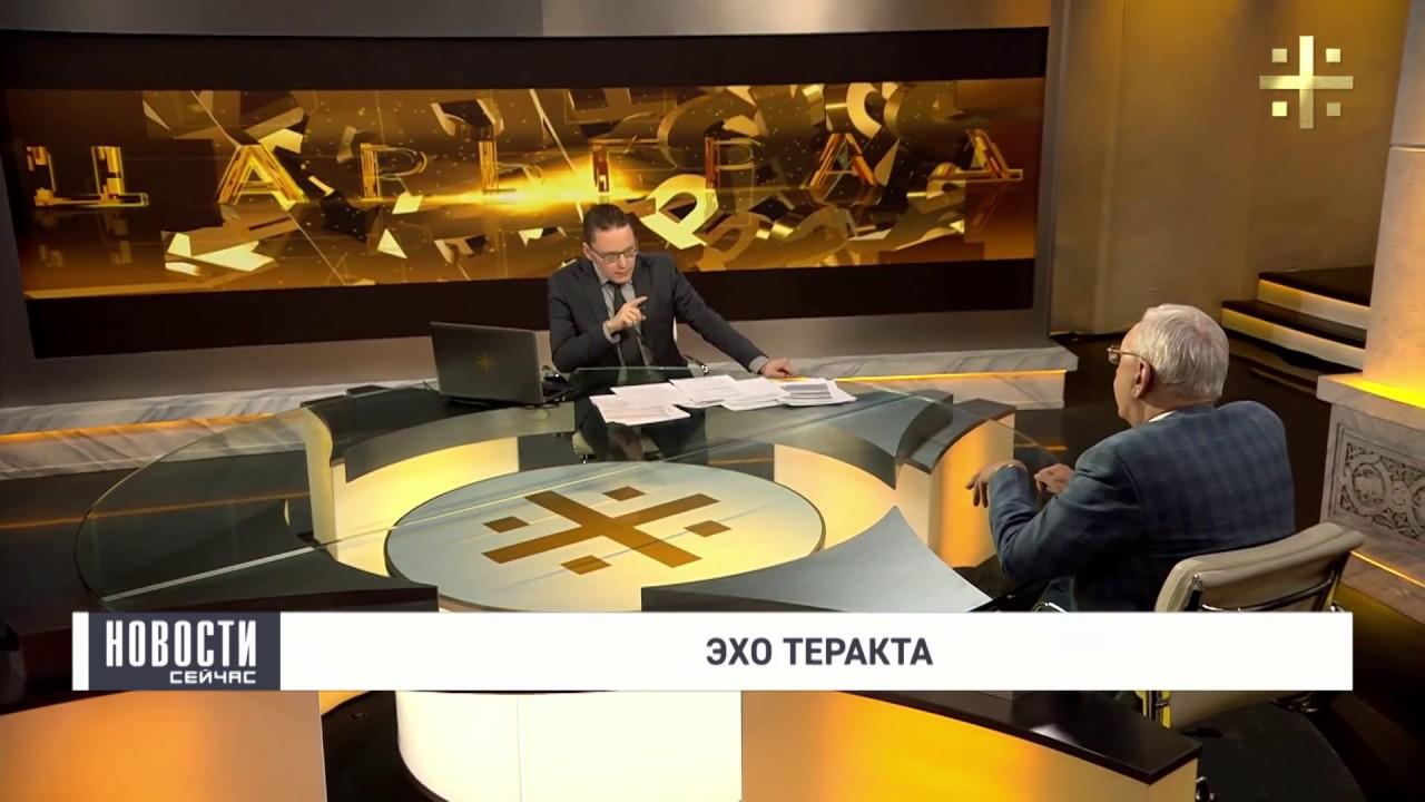 Эхо теракта (обсуждение с Виталием Третьяковым)