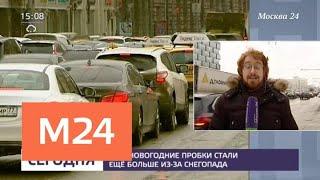 Снегопад осложнил ситуацию на дорогах в Москве - Москва 24