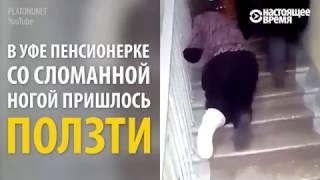 Уфа: пенсионерка в гипсе ползет по лестнице на рентген(Видео с ползущей по лестнице в больнице Уфы пенсионеркой в гипсе вызвало огромный резонанс и привел к уволь..., 2017-01-14T13:33:45.000Z)