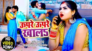 #VIDEO - उपरे उपरे खाला | #Sandeep Lal Premi | Upare Upare Khala | Bhojpuri Top Song 2021