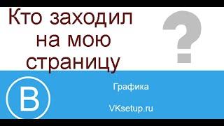 Как посмотреть кто заходил на мою страницу вконтакте(Видео инструкция для сайта http://vksetup.ru ////////////////////////////////////// Ссылка на видео - https://youtu.be/4gjOmHHHAq4 Подписка на..., 2016-02-03T21:20:54.000Z)