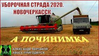 Началось в колхозе утро 6/15. Уборочная страда 2020г.