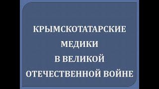 Виртуальная выставка «Крымскотатарские медики в Великой Отечественной войне»