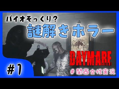 #1【生放送】ビビリがDaymare 1998をプレイします。PS4版デイメア1998【関西女性実況】