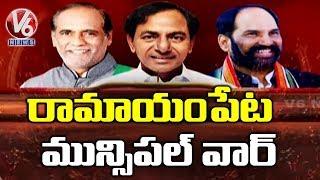 Municipal polls : Political War In Ramayampet Municipal Elections | V6 Telugu News
