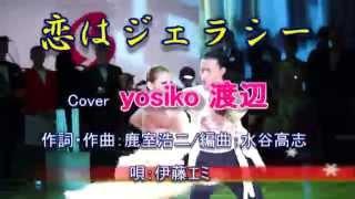 鹿室浩二・作詞/作曲の「恋はジェラシー」Yosiko 渡辺が見事に歌い上げ...