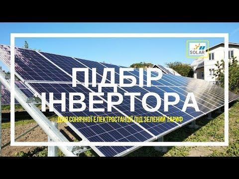 Підбір інвертора для сонячної станції зелений тариф