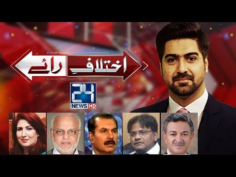 Ikhtilaf E Raye - 28 December 2017 - 24 News HD