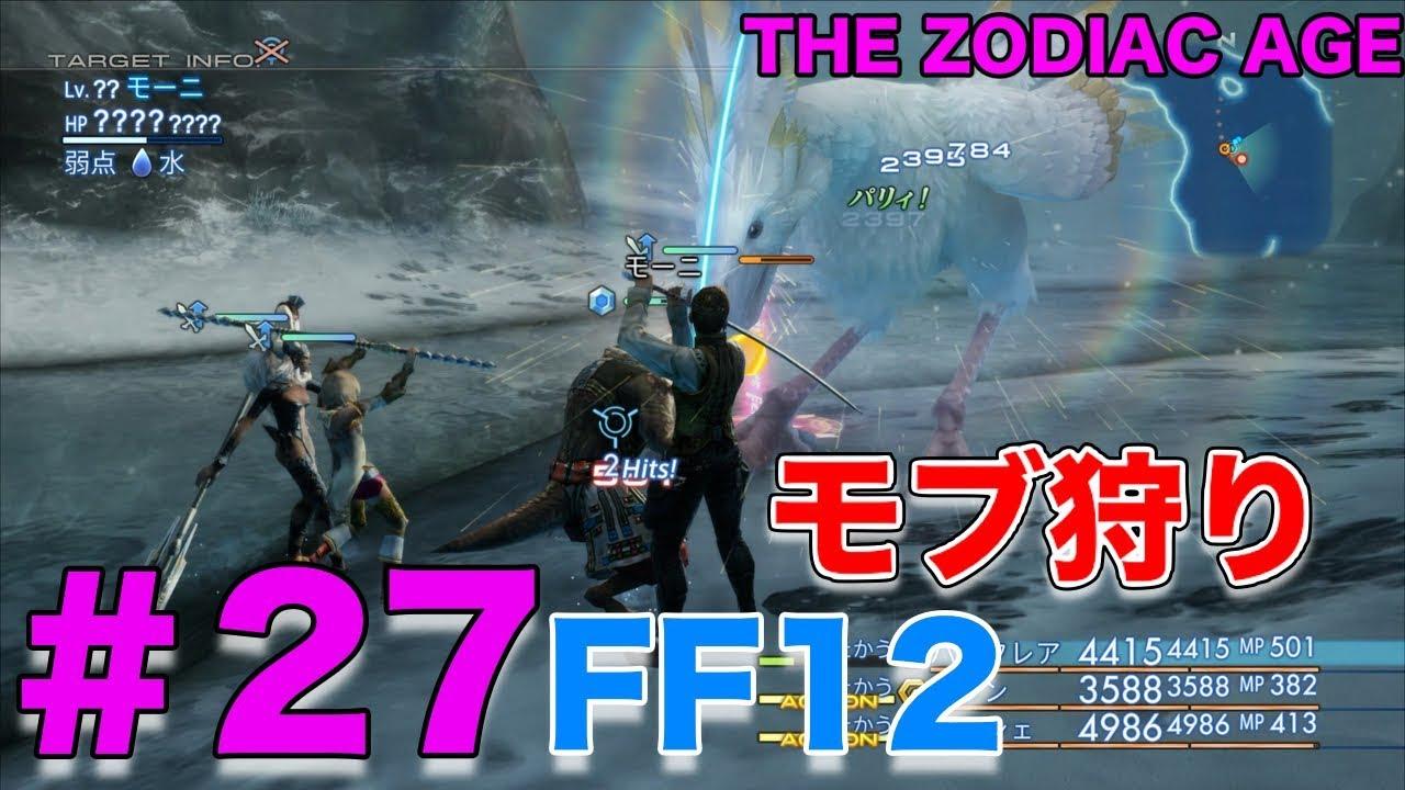 モブ狩り!FF12 ザ ゾディアック エイジ【FF12HDリマスター】