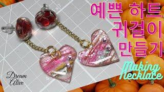 [레진 쥬얼리]Resin Art Jewelry - 예쁜 하트 귀걸이 만들기 Making Pretty Hear…