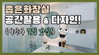 좁은화장실 리모델링, 공간활용과 디자인을 동시에 잡는다…