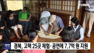 경북, 고택 25곳 체험.공연에 7.7억 원 지원 / …