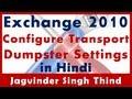 Configure Transport Dumpster Settings Exchange 2010 Part 123