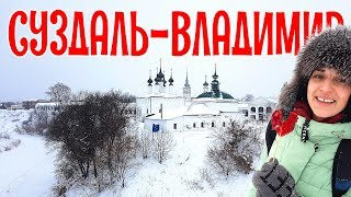 Суздаль зимой - Медовуха и развлечения! Что посмотреть за пару часов во Владимире? февраль 2019