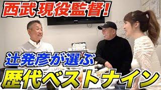 【西武ライオンズ監督】辻発彦さんに歴代ベストナインを選んでもらった!