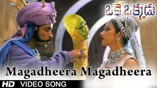 Gambar cover Oke Okkadu Movie || Magadheera Magadheera Video Song || Arjun, Manisha Koirala