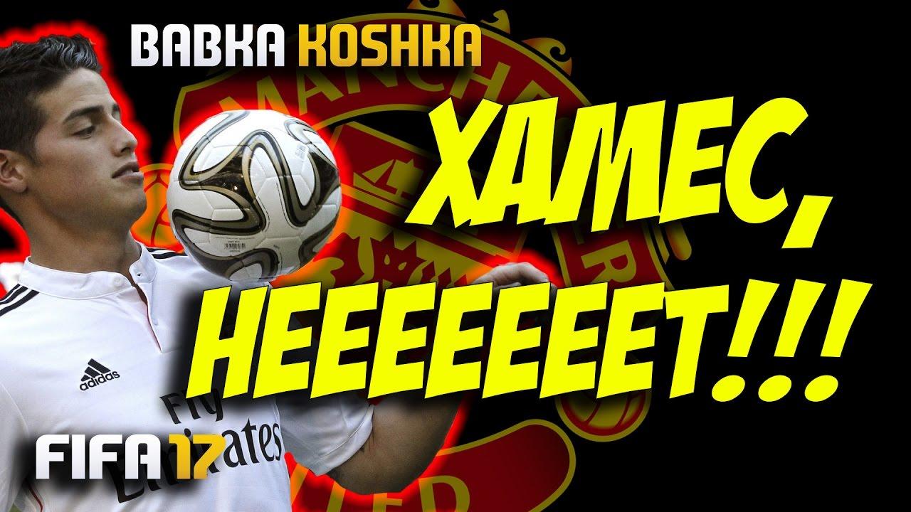 ХАМЕС ,НЕЕЕЕЕЕЕЕЕТ!!!!! | КАРЬЕРА ЗА МАНЧЕСТЕР ЮН # 24 | FIFA 17