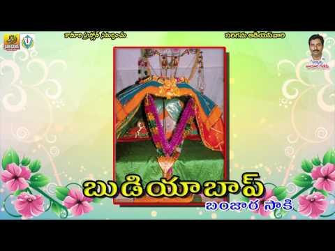 Sant Budiyabap Banjara Bhajan - Banjara Devotional Songs - Lambadi Songs - Gormati Banjara Bhajan