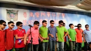 真的愛你 2012-13番禺會所華仁小學謝師宴表演