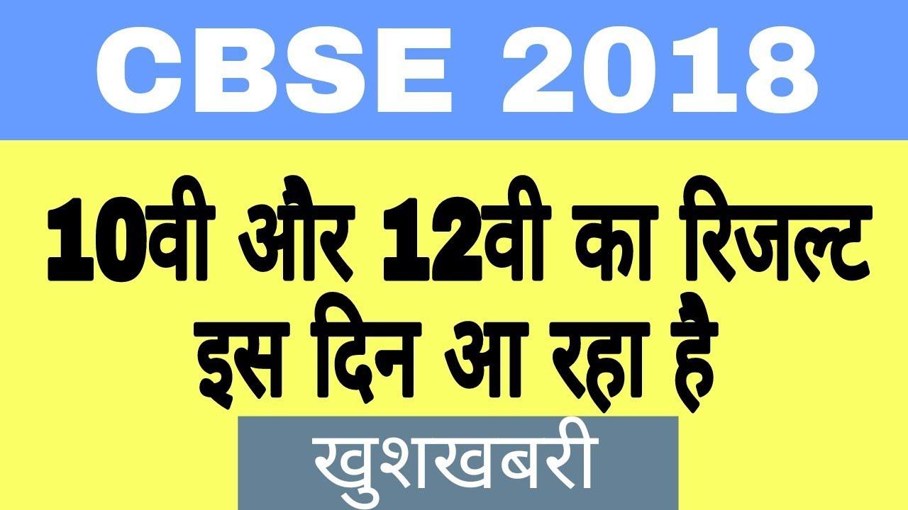 cbse 10 compartment result 2019