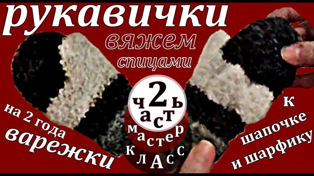 Вязаные детские рукавички спицами=МК-2=Варежки=Вязание=Вязание спицами=Knitting