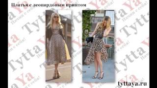 видео С чем носить леопардовую юбку?