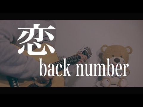 【フル】恋 / back number cover