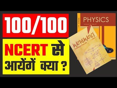 Is NCERT Sufficient For CBSE 11 & 12 Board Exam, 100/100 NCERT से कैसे लायें 🔴🔴🔴, Arvind Academy