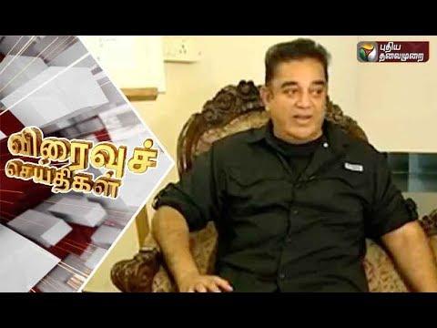 Speed News | விரைவுச் செய்திகள்  | 18/10/2017 | Puthiya Thalaimurai TV