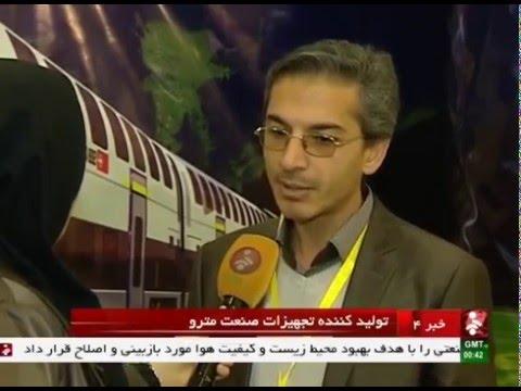 Iran Tehran, national Metro industries exhibition نمايشگاه توليدكنندگان داخلي صنايع مترو تهران ايران