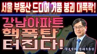 서울 부동산 드디어 거품 붕괴 대폭락! 강남아파트 핵폭…