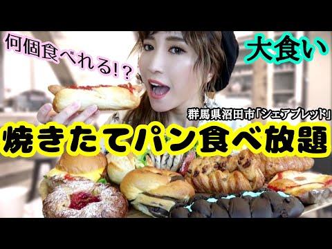 #48【大食い・食べ放題】何個食べられるか!?焼き立てパン食べ放題!